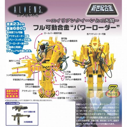 alien_die_cast_powerloader.jpg